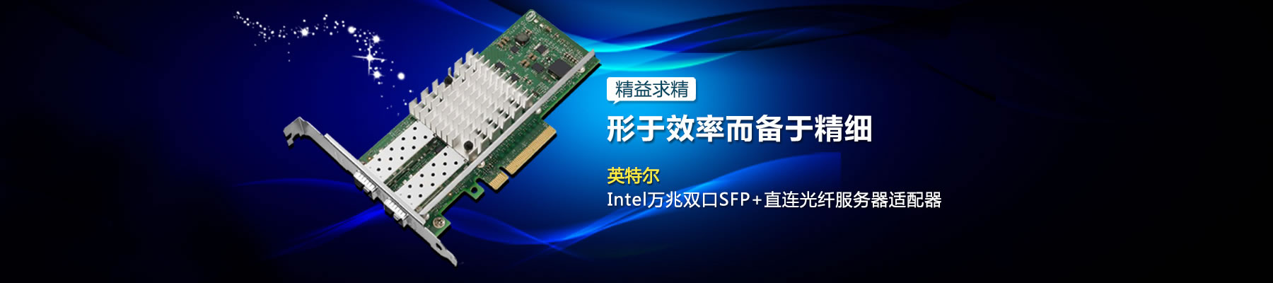 Gigabit Fiber Network Card